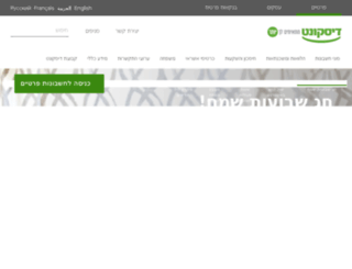discount-bank.co.il screenshot
