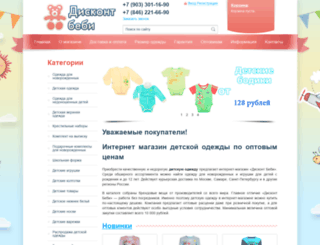 discountbaby63.ru screenshot