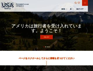 discoveramerica.jp screenshot