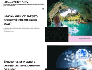 discoverykiev.com screenshot