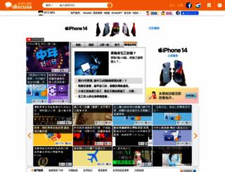 discuss.com screenshot