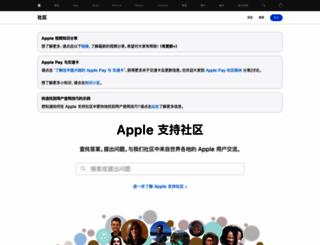 discussionschinese.apple.com screenshot