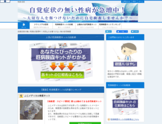 disease-kensa.com screenshot