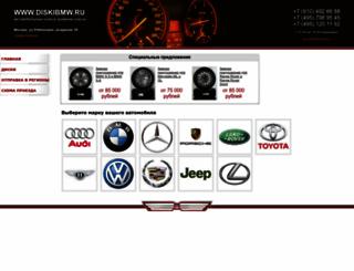 diskibmw.ru screenshot