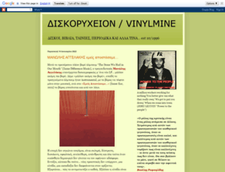 diskoryxeion.blogspot.gr screenshot