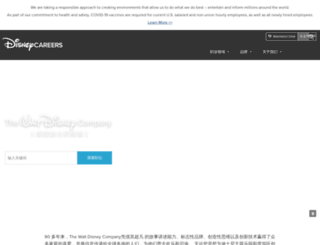disneycareers.cn screenshot