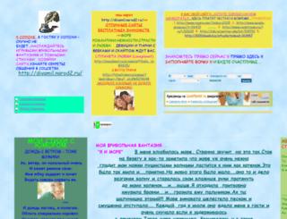 divamil.narod2.ru screenshot