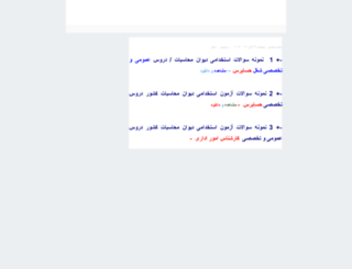 divan-mohasebat.blog.ir screenshot