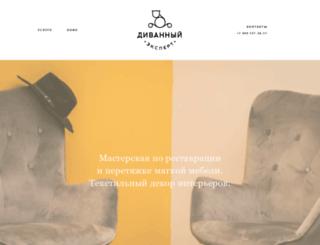 divanexpert.ru screenshot