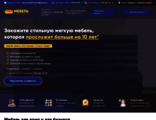 divany-samara.ru screenshot