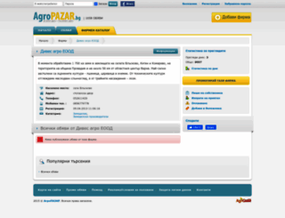 divesbg.agropazar.bg screenshot