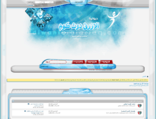 diwania.alazraq.com screenshot
