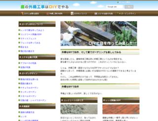 diy-exterior.com screenshot
