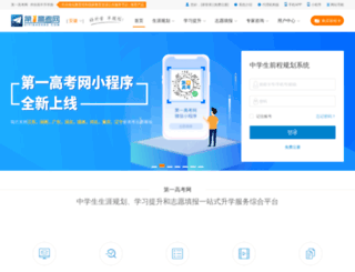 diyigaokao.com screenshot