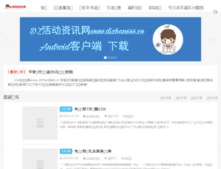 dizhan666.cn screenshot