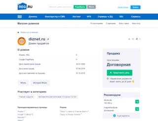 diznet.ru screenshot
