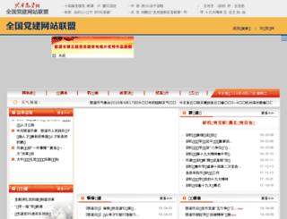 dj.cixi.gov.cn screenshot