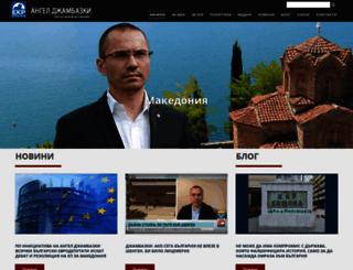 djambazki.org screenshot
