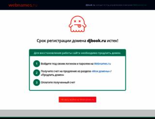 djbook.ru screenshot