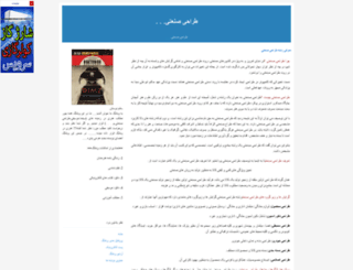 djmz.blogfa.com screenshot