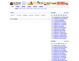 djzhibo.com screenshot