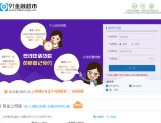 dk.91jinrong.com screenshot