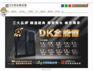 dkwindow.com screenshot