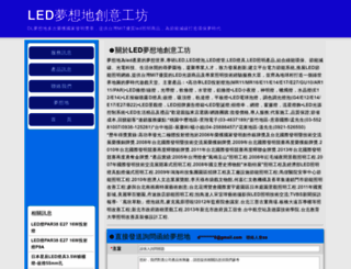 dl-led.web66.com.tw screenshot