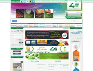 dl.alukah.net screenshot