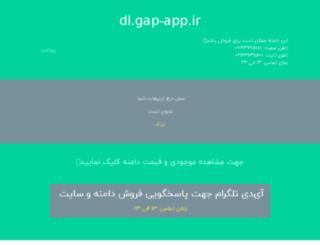 dl.gap-app.ir screenshot