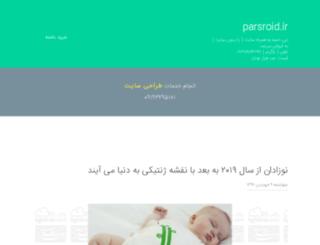 dl1.parsroid.ir screenshot