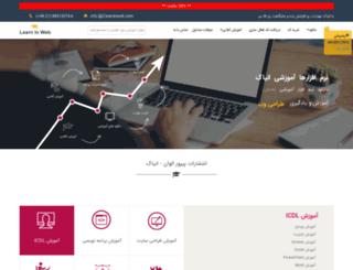 dl2.learninweb.com screenshot