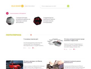 dle-shop.ru screenshot
