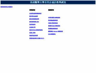 dlearn.kmu.edu.tw screenshot