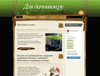dljadachnikov.ru screenshot