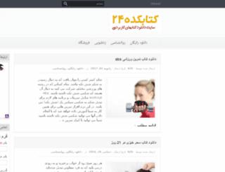 dlketab.com screenshot
