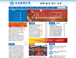 dlmedu.edu.cn screenshot
