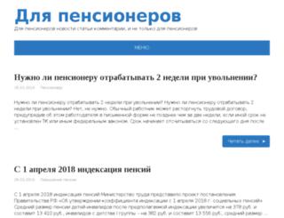 dlyapensionerov.ru screenshot