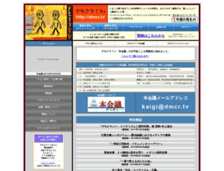 dmcr.tv screenshot