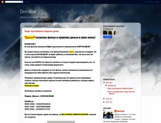 dmistar.blogspot.com screenshot