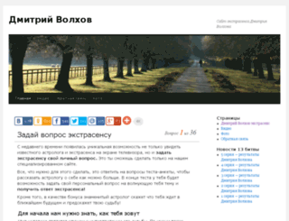 dmitrii-volhov.ru screenshot
