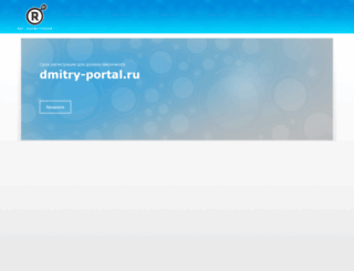 dmitry-portal.ru screenshot