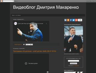 dmitrymakarenko.blogspot.com screenshot