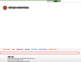 dmlc.gov.bd screenshot