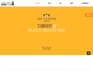 dmline.co.kr screenshot