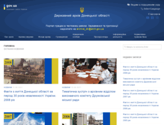 dn.archives.gov.ua screenshot