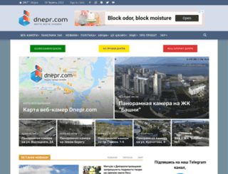 dnepr.com screenshot