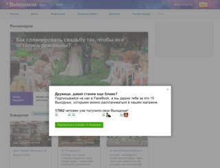 dnepr.vj.ua screenshot