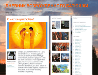 dnevnik2013.wordpress.com screenshot