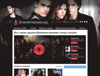 dnevniki-vampira.org screenshot
